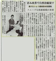 東愛知新聞に掲載されました