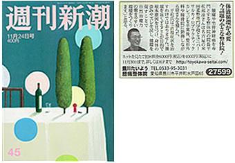 豊川たいよう腰痛整体院が週刊新潮に掲載されました!