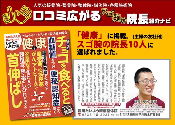 豊川たいよう腰痛整体院が「健康」に掲載。スゴ腕の院長10人に選ばれました。