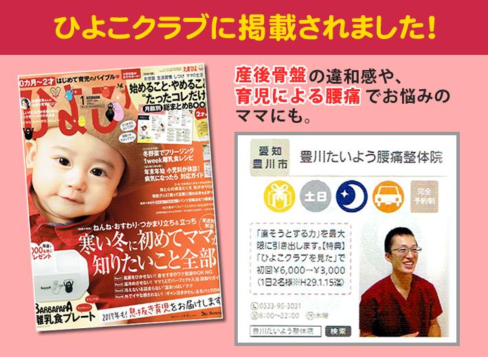 豊川たいよう腰痛整体院がひよこクラブに掲載されました!