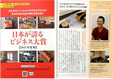日本が誇るビジネス大賞に掲載されました
