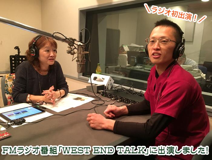 豊川たいよう腰痛整体院 ラジオ出演