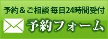 豊川たいよう腰痛整体院へのメール予約、ご相談はこちら