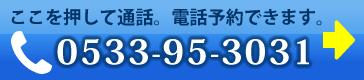豊川たいよう腰痛整体院への電話はこちら