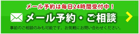 豊川たいよう整体院へのメールはこちら