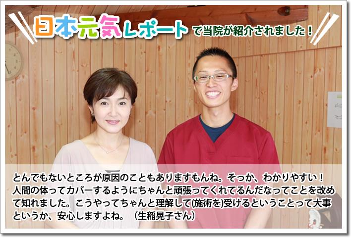日本元気レポートで紹介されました
