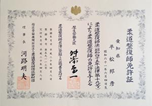 柔道整復師国家資格