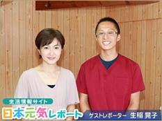 日本元気レポートの取材で、生稲晃子さんが来院しました