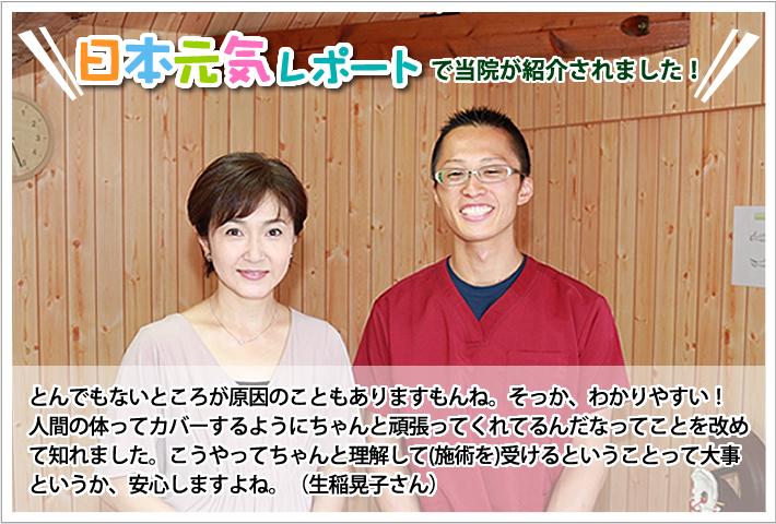 日本元気レポートで生稲晃子さんが豊川たいよう腰痛整体院へインタビューで来院してくれました!