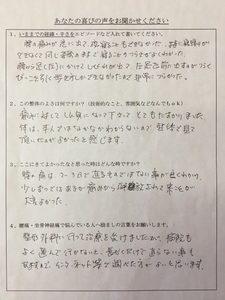 s_suzukikoe