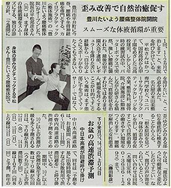 豊川たいよう腰痛整体院が東愛知新聞に掲載されました!