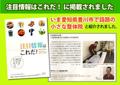 豊川たいよう腰痛整体院が注目情報はこれだ!に掲載されました