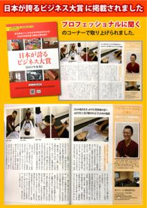 日本が誇るビジネス大賞に紹介&掲載されました