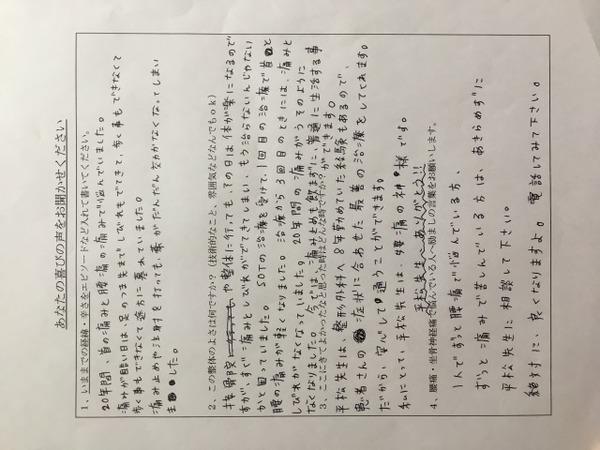 豊川市 30代女性 腰痛 声